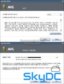 AVG Free Edition 엔진 업데이트