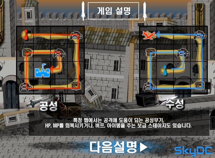 레바의 모험 3.0 레전드무기게임하기 ★