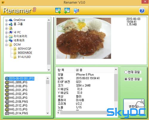 유용한 사진정리 유틸 - 메타데이터를 파일명으로 변환