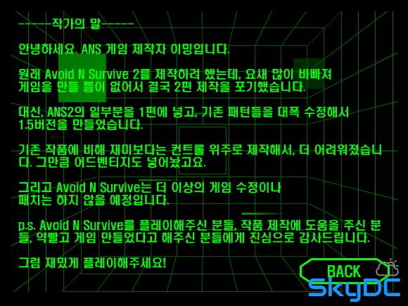 어보이드 엔 서바이브 1.5 - Avoid N Survive 1.5