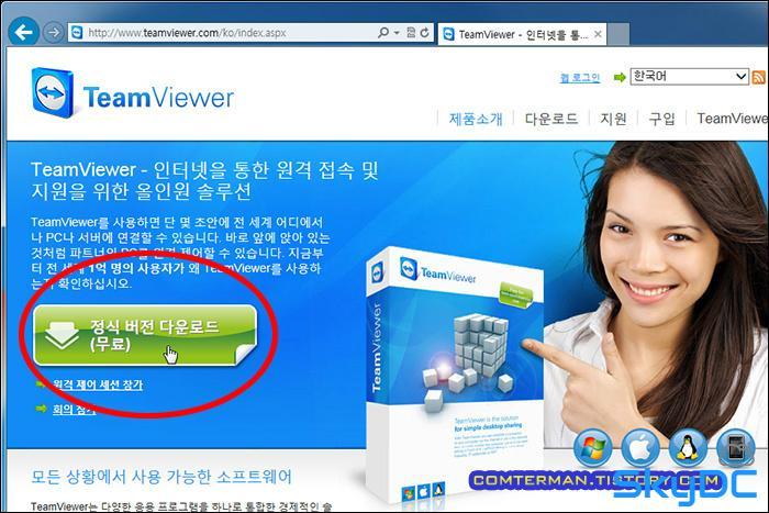 원격지원 프로그램 TeamViewer, 기본 사용법만 알아도 충분하다