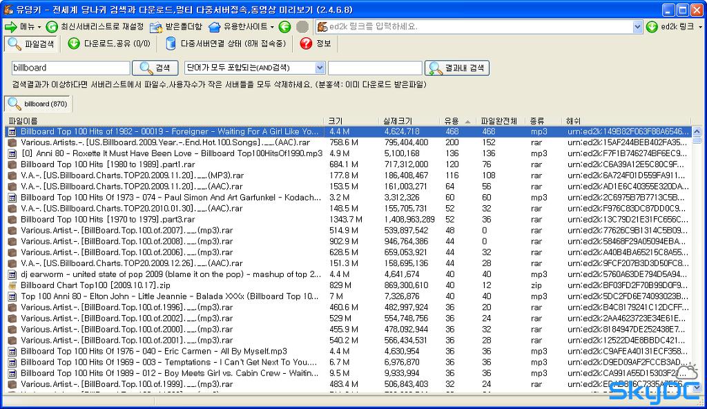 유덩키 - 자료 무료 다운로드, 공짜 다운로드, 자료 검색 프로그램 (eDonkey,eMule)