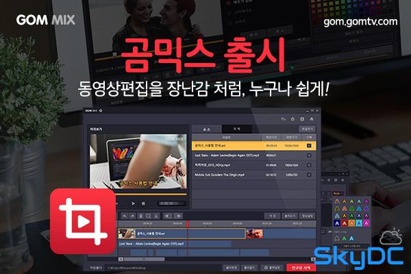 곰믹스 Gom Mix