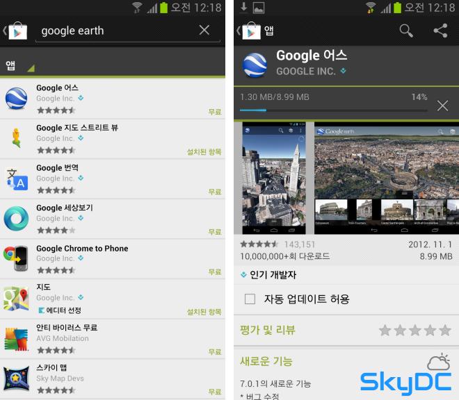 MarketEnabler - 구글플레이에서 못받은 어플 받기 (거주 국가에서 사용할 수 없는 항목입니다.) :: 공간IT