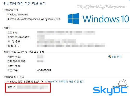 윈도우10 제품키 확인 방법 CD키 확인 쉬워요