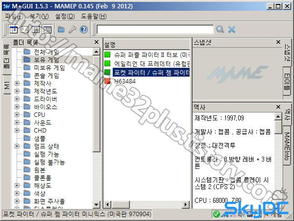 MAME32 Plus! 0.145r for Windows