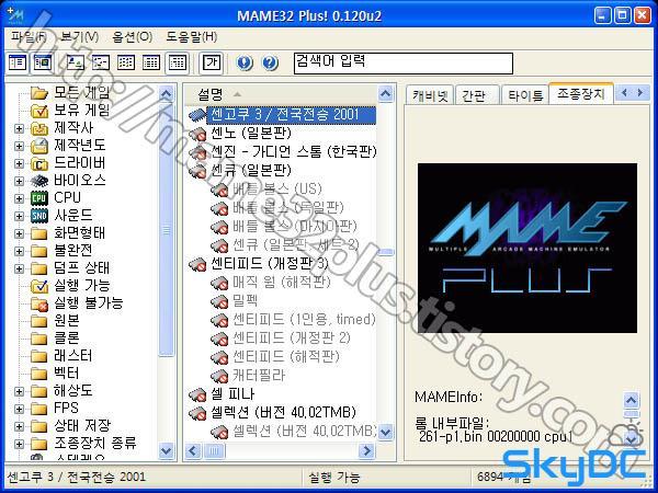 MAME32 Plus! 0.120u2 for Windows