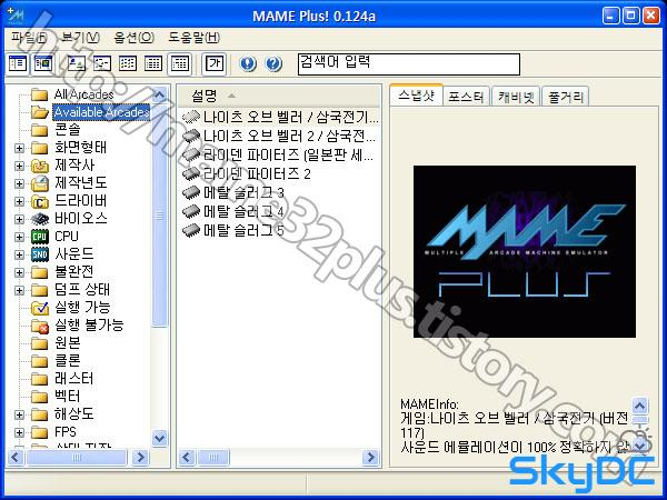 MAME32 Plus! 0.124a for Windows
