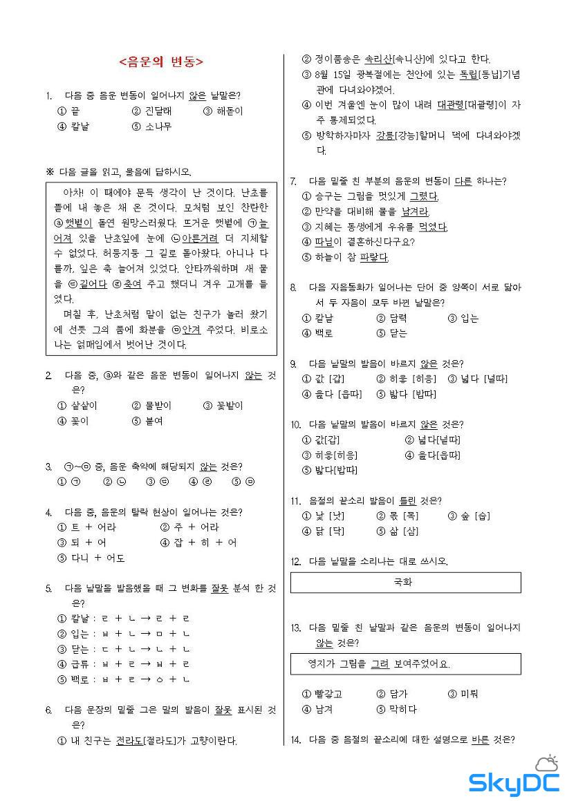 [고1 국어 내신] 음운의 변동 180문제