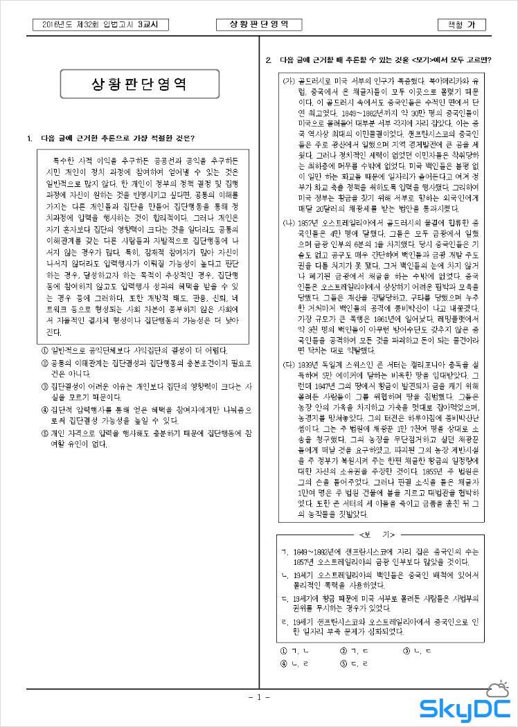 2016년 32회 입법고시 제1차 시험 (PSAT) 문제 및 정답