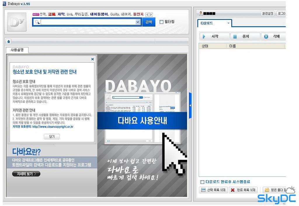 무료 파일 검색기 / 무료 토렌트 검색기 프로그램 다바요 다운 및 사용법