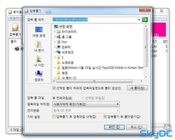 휴지통 삭제파일 복구를 하기 위한 휴지통 복원 프로그램