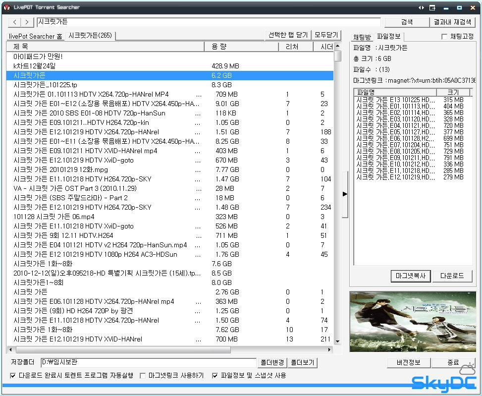 Livepot Torrent Searcher v0.5.5 - 토렌트 검색기
