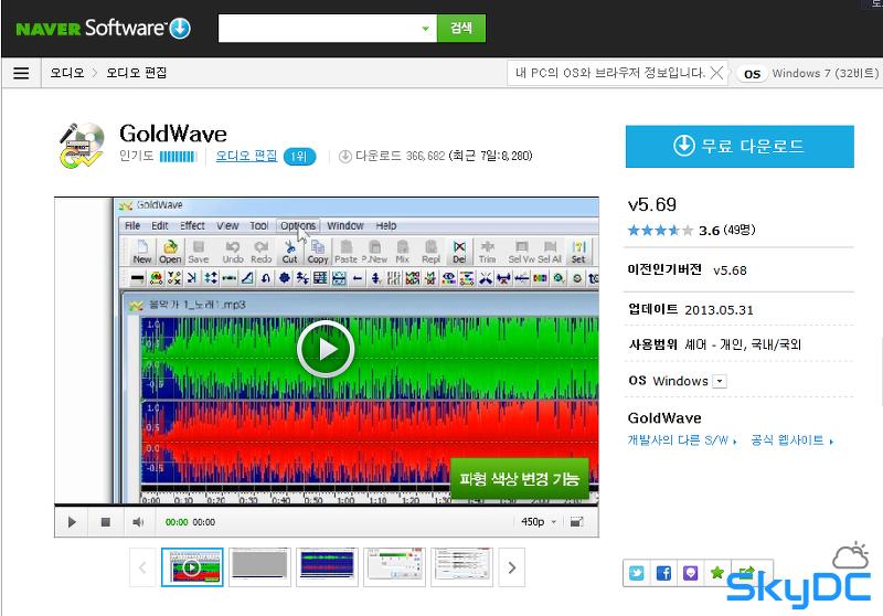 MPEG파일 MP3파일로 변환