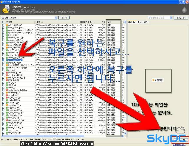 하드디스크 복구, USB 복구, 휴지통 영구 삭제된 파일 복구 프로그램. Recuva