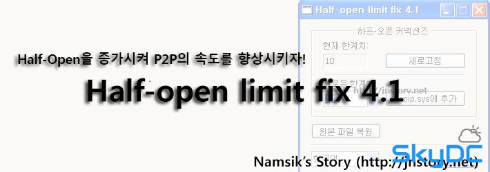 Half-Open Limit Fix 4.1 (P2P 속도 제한 패치)