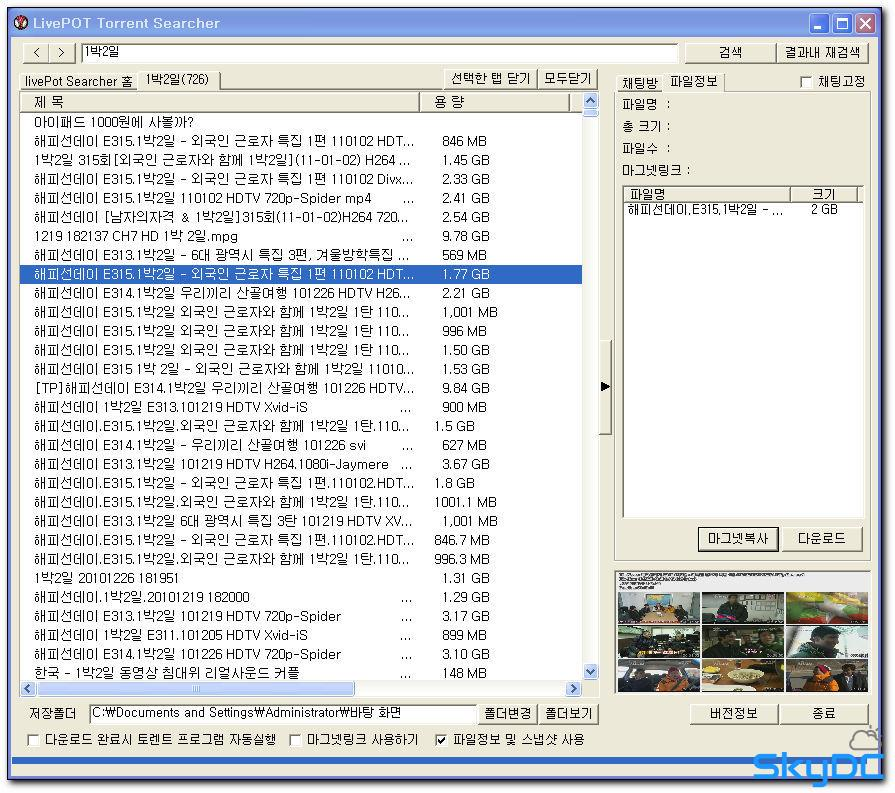 Livepot Torrent Searcher v0.5.5 - 토렌트 검색기