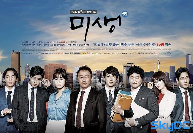 [tvN] 미생.E10.141115.HDTV.H264.720p-WITH.mp4 토렌트