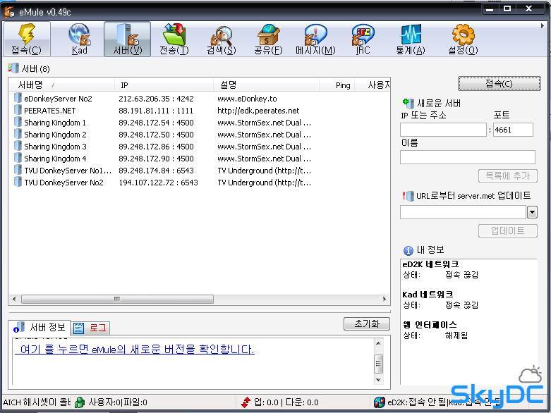 P2P 이뮬(Emule) 당나귀 프로그램 다운로드 및 사용방법.