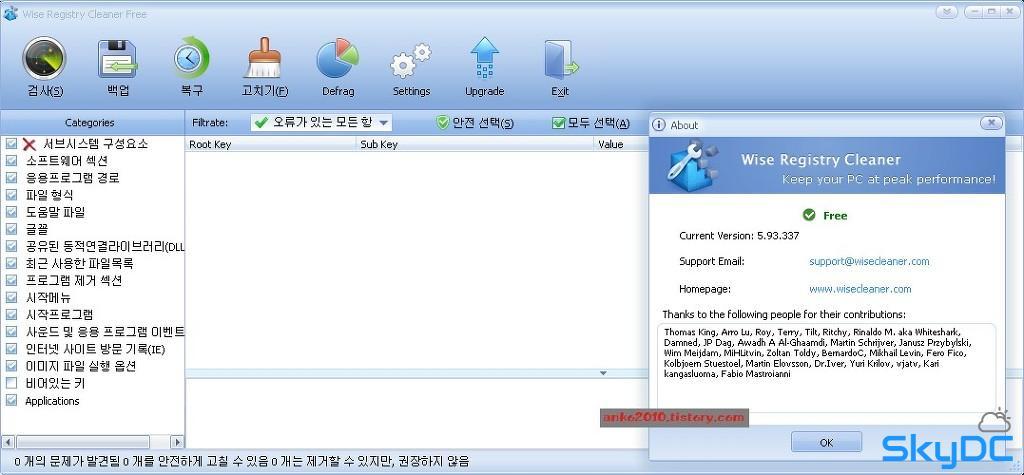 포터블 Wise Registry Cleaner v5.93.337 - 레지스트리 정리/자동저리&종료