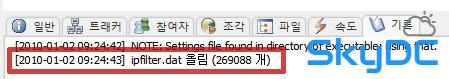 토렌트 사용자를 위한 IP Filter V 1.40 업데이트