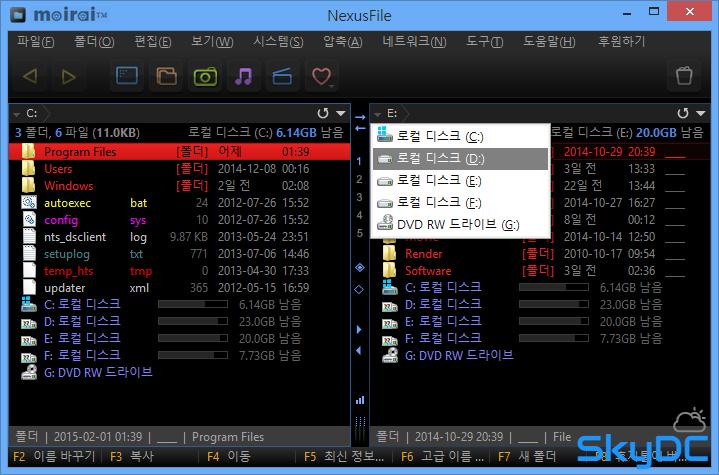 무료 파일관리 프로그램 넥서스파일(NexusFile)