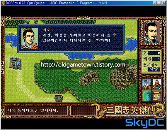 三國志 英傑傳 - 삼국지 영걸전 (for Windows XP)