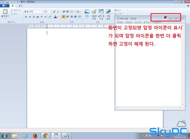 [컴퓨터팁/유틸] 윈도우 화면 압정으로 고정하기 (DeskPin, Always On Top, 최상위)