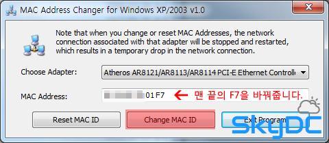 IP 주소 / 맥어드레스 바꾸기 [MAC Address Changer]
