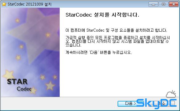 스타코덱 다운 - 스타코덱 32/64 비트