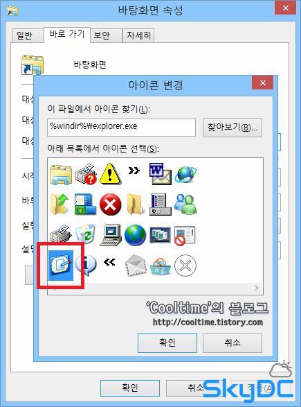 윈도우8에서 '바탕화면보기' 아이콘을 작업표시줄에 만드는법
