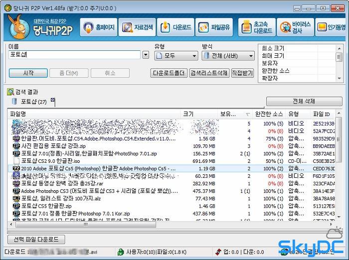 당나귀 p2p 1.48 다운로드 당나귀 p2p 설치 파일 다운받으세요^^