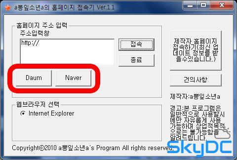 a뽕잎소년a의 홈페이지 접속기 Ver.1.1 업데이트