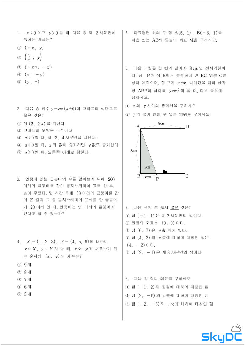 중1학년 2학기 중간고사 학교 기출문제(4)