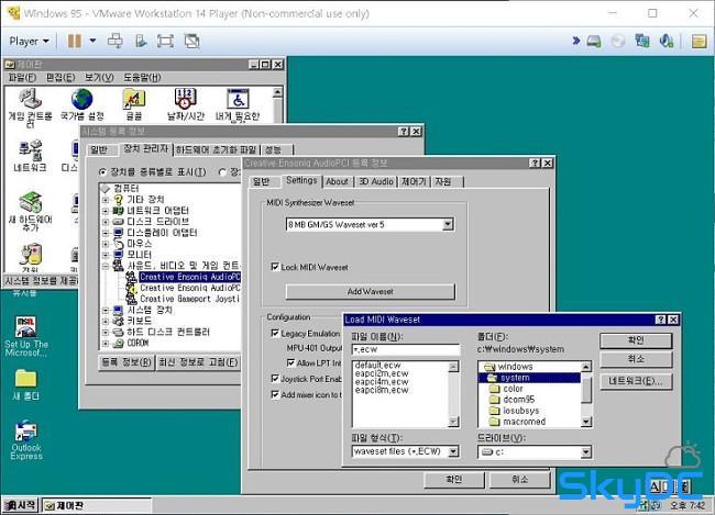 vmware - 윈도우9x 용 사운드카드드라이버 (95, 98, 98 se)와 설정