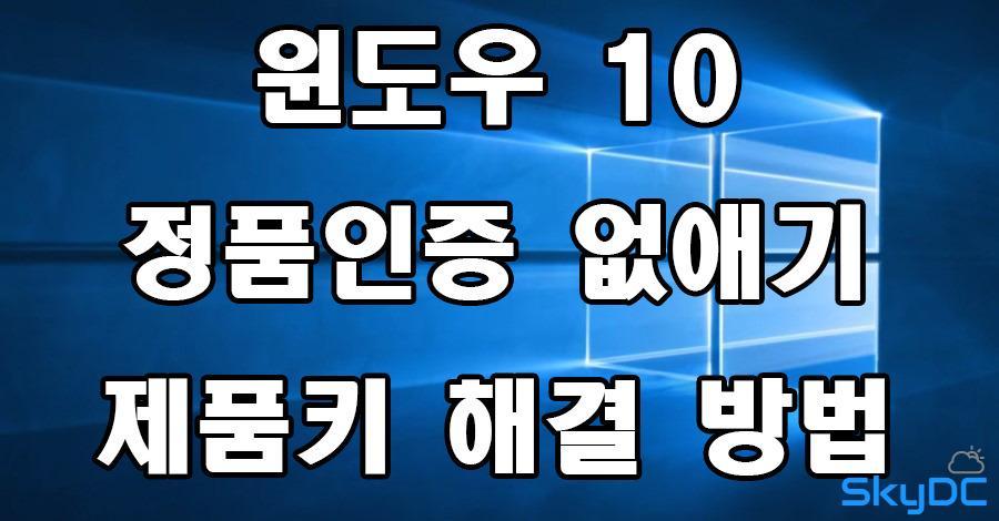 윈도우 10 정품인증 없애기 제품키 해결방법