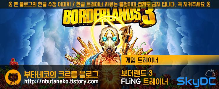 [보더랜드 3] BorderLands 3 v1.0 ~ 1.0.10 트레이너 - FLiNG +31