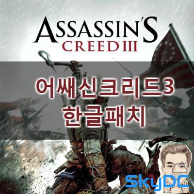 어쌔신크리드3 한글 패치, 유비소프트 30주년 무료 어쌔신크리드3 즐기세요!